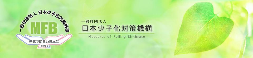 日本少子化対策機構